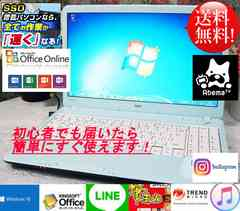 初心者向け☆NEC-LS550☆SSD交換可☆最新Windows10搭載☆彡