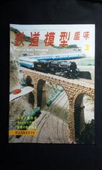 月刊 鉄道模型趣味 1970年3月号