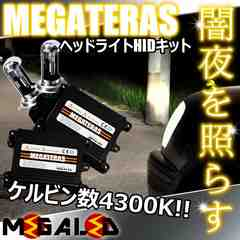 mLED】パッソM700A/710A/ヘッドライトHIDキット/H4HiLow/4300K