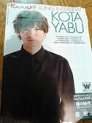 Myojo Hey!Sey!JUMP 薮宏太くん 裸の時代10000字インタビュー