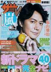 テレビジョン2016年4月8号  福山雅治さん表紙