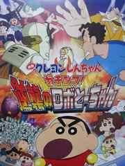 クレヨンしんちゃん DVD ガチンコ逆襲のロボとーちゃん