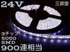 24V  LED テープ ホワイト 3チップ300連  5m  防水 白ベース