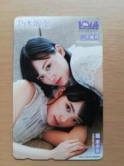 【ゲリラセール】乃木坂46テレホンカード(山下美月・堀未央奈)