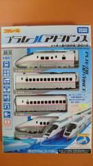 プラレールアドバンスE3系0番代新幹線(連結仕様)