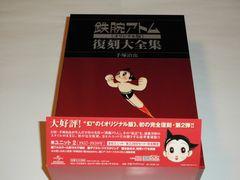 手塚治虫    鉄腕アトム復刻大全集  UNIT2 (1957-59)