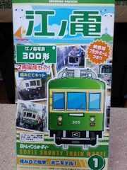 �CBトレインショーティー 江ノ島電鉄300形 2両セット