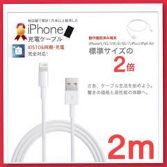 便利な2m!翌日発送!アイホン アイフォン高品質 充電ケーブル
