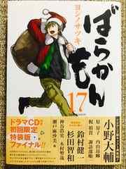 ばらかもん 17巻 初回限定特装版 ドラマCD付き 新品
