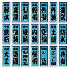 千社札 職人ステッカー 10センチ 土建 防水 2枚組