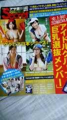 アサ芸Secret!◆Vol.42★菜乃花/佐藤聖羅/村上友梨/柳いろは