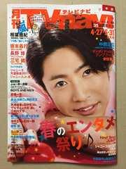 嵐 貴族探偵◆月刊TVnavi 2017年6月号 切り抜き 8P+表紙 抜無