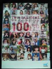 日本 ツインテール 百景 100 美少女 写真集 本 BOOK ブック