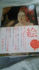 中野京子●怖い絵■朝日出版社