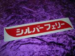 ◆カッティングステッカー◆シルバーフェリー◆デコトラ◆レトロ◆トラック野郎◆当時物風◆