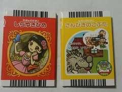 えほんのたまご 絵本セット[DM便82円]