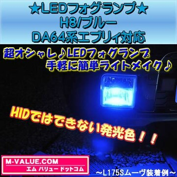 超LED】LEDフォグランプH8/ブルー青■DA64系エブリィ対応