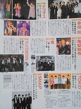 テゴマス★2009年8/22〜9/6号★TVぴあ