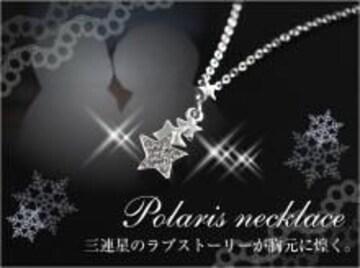 【プラチナ】《冬のソナタ》ペ・ヨンジュン♪3連星ポラリスネックレス