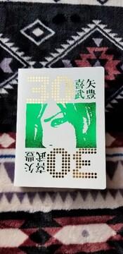 ゴールデンボンバー/喜矢武豊 フォトアルバム