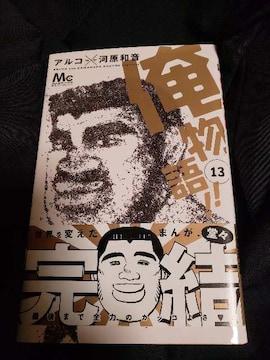 俺物語!! 全巻