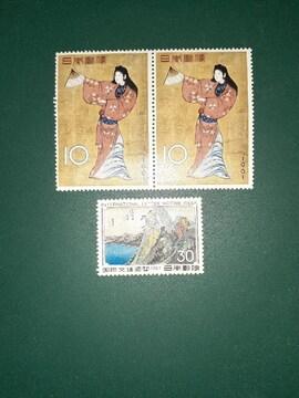 女舞姿と箱根【未使用記念切手】