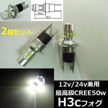 24V12V兼用H3c型50W最高級CREE白色SMDLEDフォグランプ