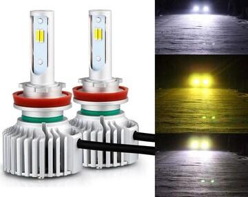 LEDフォグランプ H11 H8 H9 H16 3色温度切替