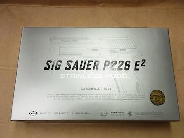 東京マルイ GBB SIGP226E2ステンレス