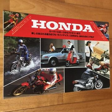 昭和56年:ホンダ(HONDA)オートバイ総合カタログ