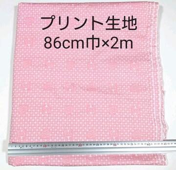 ブロード プリント 生地 86cm×2m ピンク色 布 昭和レトロ 星