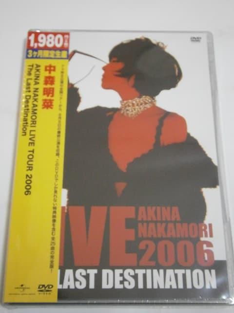 AKINA NAKAMORI LIVE TOUR 2006 The Last Destination  < タレントグッズの