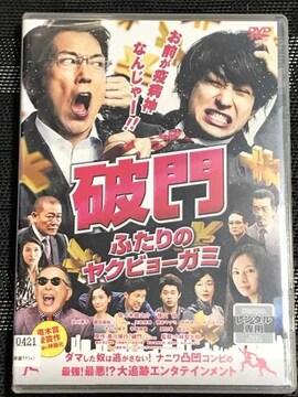 【DVD】破門 ふたりのヤクビョーガミ【レンタル落ち】