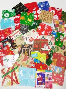 クリスマスカットペーパー40枚☆小サイズ☆クリスマス柄いろいろの折り紙