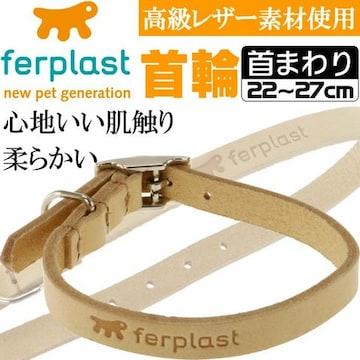 ferplast高級レザー製首輪茶色 首まわり22〜27cmC10/27 Fa178