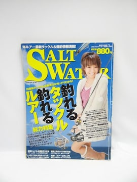 1806 SALT WATER (ソルトウォーター) 2009年 03月号