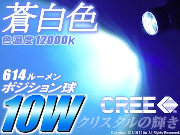 1球*蒼白CREE10Wハイパワークリスタル T10ポジション球 車幅等