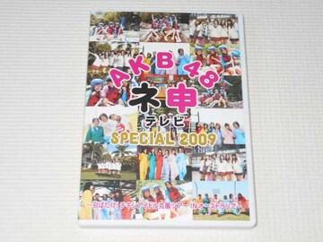 DVD★AKB48 ネ申テレビ SPECIAL 2009 レンタル用