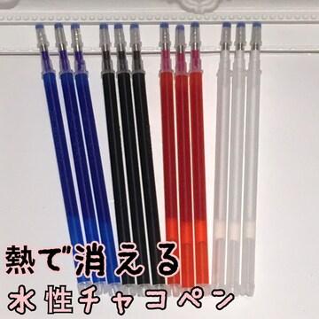 お得★熱で消える 水性チャコペン4色12本セット☆新品