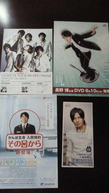 V6アルバム「SUPER Very best」ローソンチラシ5枚+過去のチラシ < タレントグッズの
