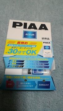 PIAA試供品ボディ・コーティング洗車などに非売品