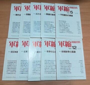 月刊誌 軍縮問題資料集1993年10冊セット 政治 安保 基地 沖縄