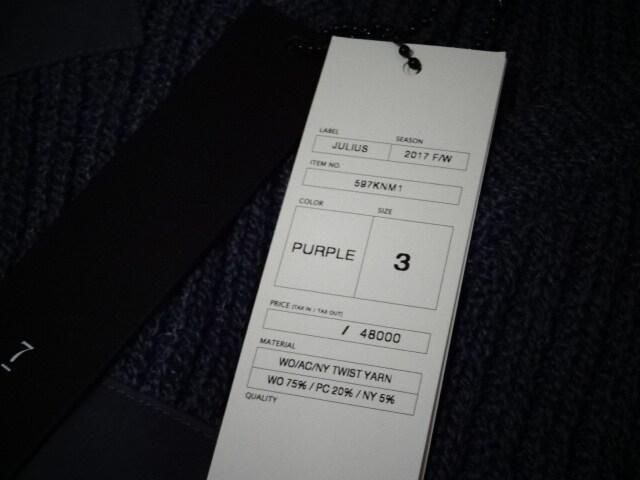 (定価52800)ユリウス・パッチディテール セーター ニット 紫 < ブランドの
