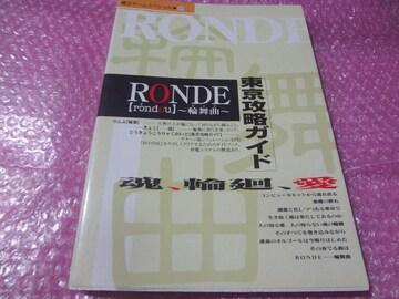 レトロ!攻略本(SS)  RONDO-輪舞曲- 東京攻略ガイド