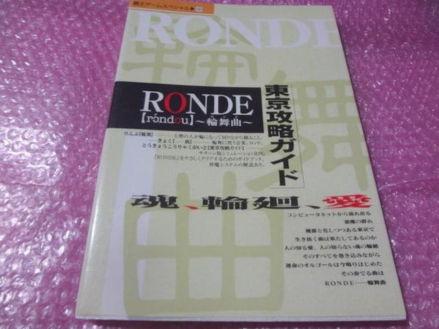レトロ!攻略本(SS)  RONDO-輪舞曲- 東京攻略ガイド  < ゲーム本体/ソフトの