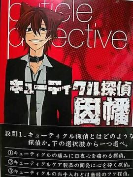 【送料無料】キューティクル探偵因幡 全19巻完結おまけ付セット