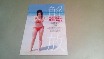 a★高橋しょう子(高崎聖子)★グラビア雑誌切抜き・8P。同梱可。
