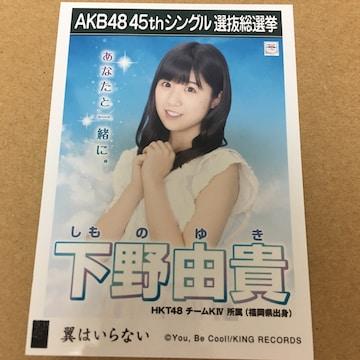 HKT48 下野由貴 翼はいらない 生写真 AKB48