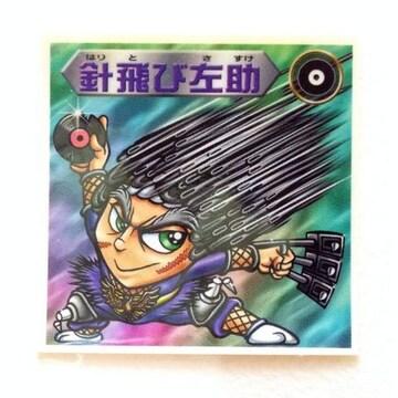 ☆ビックリマン2000  第8弾  魔守  針飛び左助
