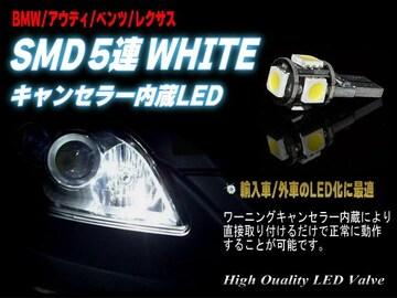 BMW/キャンセラー内蔵/T10LED SMD5連◆4個セット